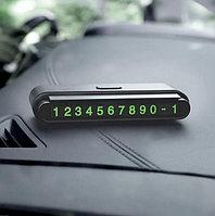 Автовизитка с номером телефона в машину