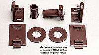 Механизм подъёмный Мини зебра d17 mm коричневый