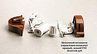 Механизм подъемный Uni d17mm золотой дуб
