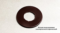 Кольцо подкладочное коричневое