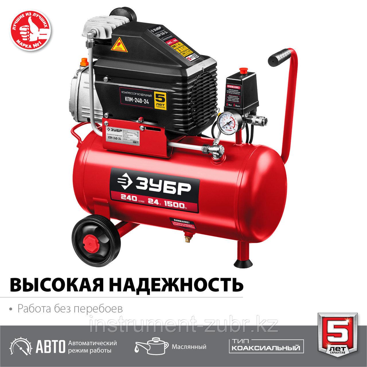 Компрессор воздушный, 240 л/мин, 24 л, 1500 Вт, ЗУБР - фото 4