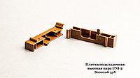 Плитка подкладочная высокая Uni 2 золотой дуб
