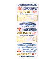Ангисепт HL с экстрактом ромашки №10 таблетки