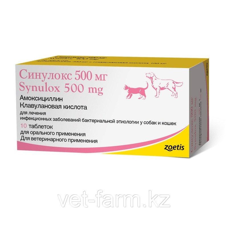 Синулокс таблетки, уп. 10 таб. по 500 мг