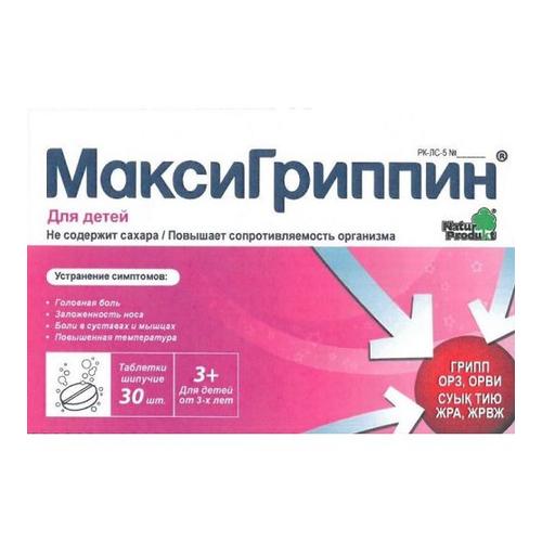 Антигриппин (МаксиГриппин) №30 таблетки детские шипучие