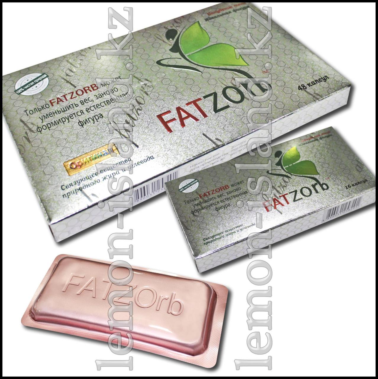 """Капсулы для снижения веса """"FatZorb"""", 48 капс."""