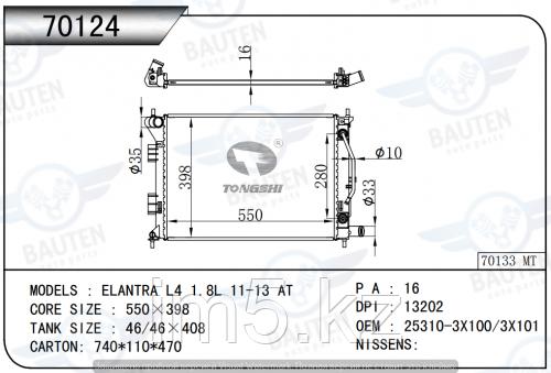 Радиатор охлаждения HYUNDAI ELANTRA MD/UD 11-15