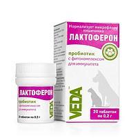 Лактоферон, для улучшения обмена веществ у животных - 20 таблеток