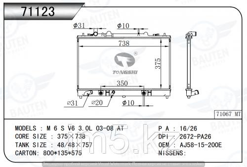 Радиатор охлаждения MAZDA 6 GG1 02-08 3.0л
