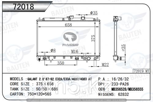 Радиатор охлаждения MITSUBISHI GALANT E52 93-96