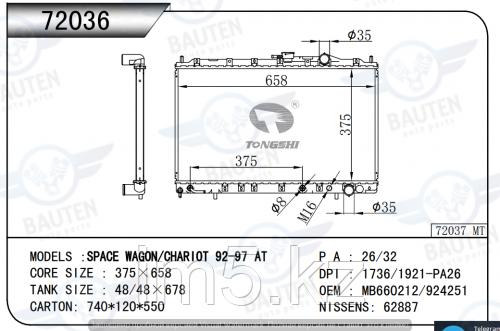 Радиатор охлаждения MITSUBISHI SPACE WAGON UF/N34W 91-97
