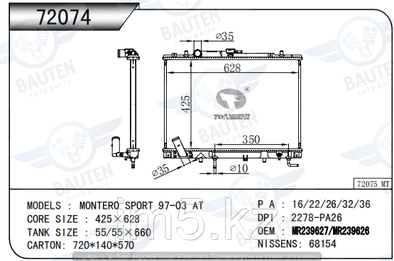 Радиатор охлаждения MITSUBISHI CHALLENGER PA 96-08 3.0/3.5л