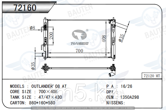 Радиатор охлаждения MITSUBISHI OUTLANDER CW0W 05-12