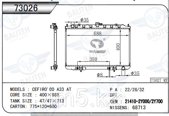 Радиатор охлаждения NISSAN CEFIRO A33 99-03