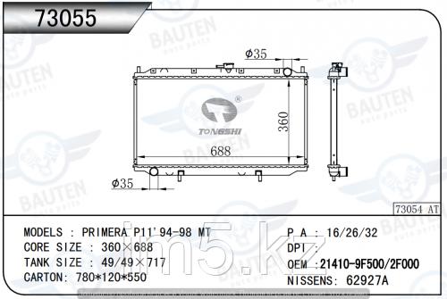 Радиатор охлаждения NISSAN PRIMERA P11 95-02