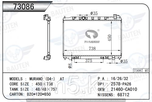 Радиатор охлаждения NISSAN MURANO Z50 03-07