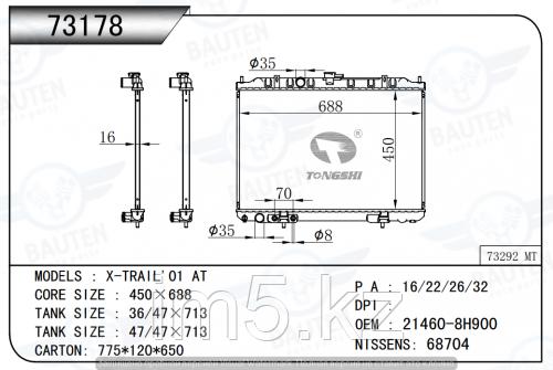 Радиатор охлаждения NISSAN X-TRAIL T30 00-07