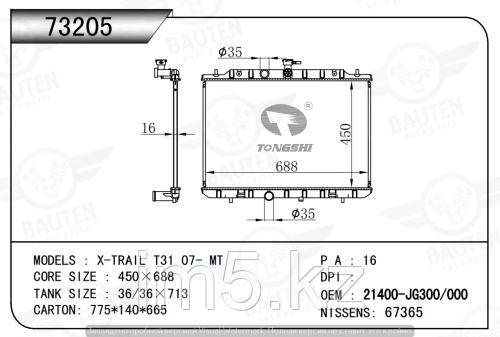 Радиатор охлаждения NISSAN X-TRAIL T31 07-13