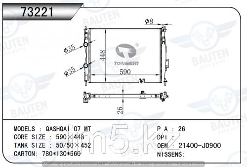 Радиатор охлаждения NISSAN QASHQAI J10 06-13 1.6/2.0л