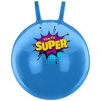 Мяч-попрыгун Starfit Super 45 см с рожками GB-0401 blue