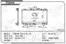 Радиатор охлаждения TOYOTA CARINA T210 96-01