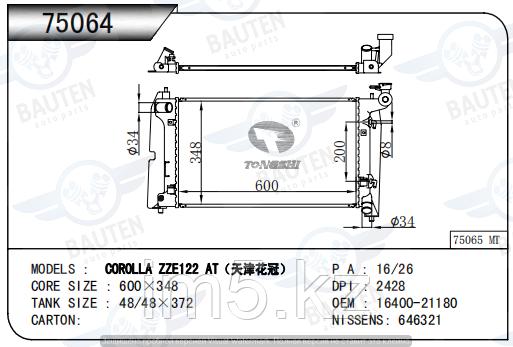 Радиатор охлаждения TOYOTA MATRIX E130 03-08