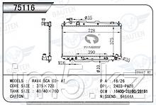 Радиатор охлаждения TOYOTA RAV-4 XA20 00-05 1.8/2.0л