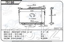 Радиатор охлаждения CHEVROLET EPICA 06-12