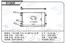 Радиатор охлаждения VOLKSWAGEN GOLF IV 97-04