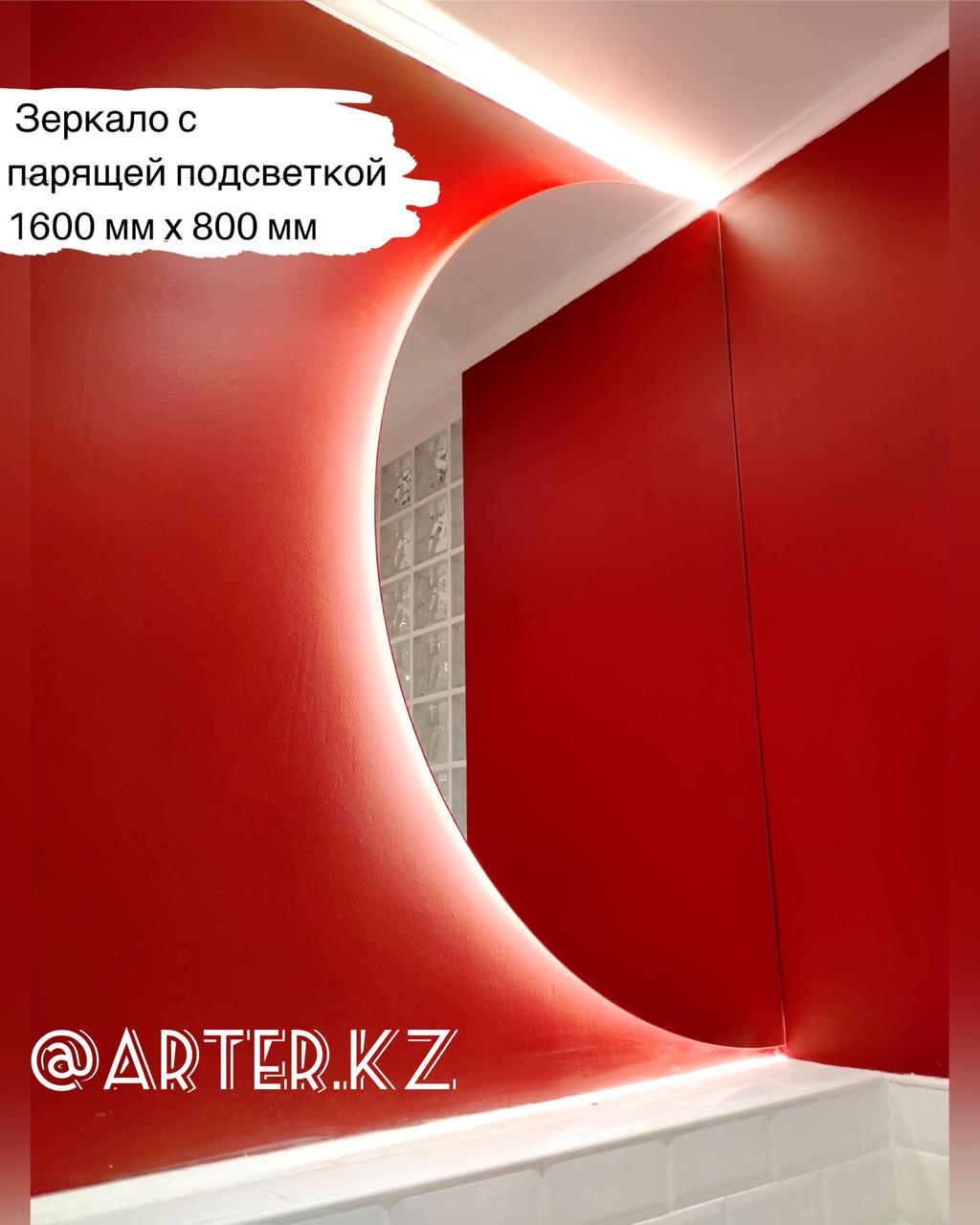 Зеркало полукруглое с парящей подсветкой, 1600(В)х800(Ш)мм