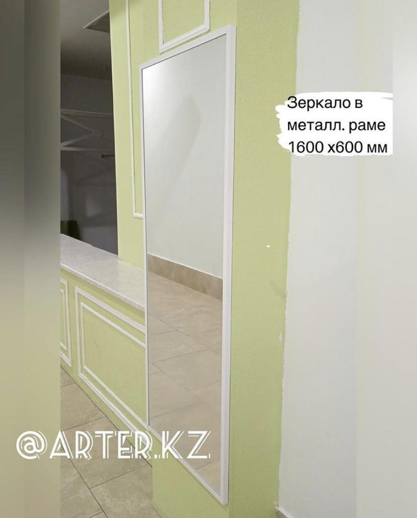 Зеркало в белой металлической раме, 1600(В)х600(Ш)мм