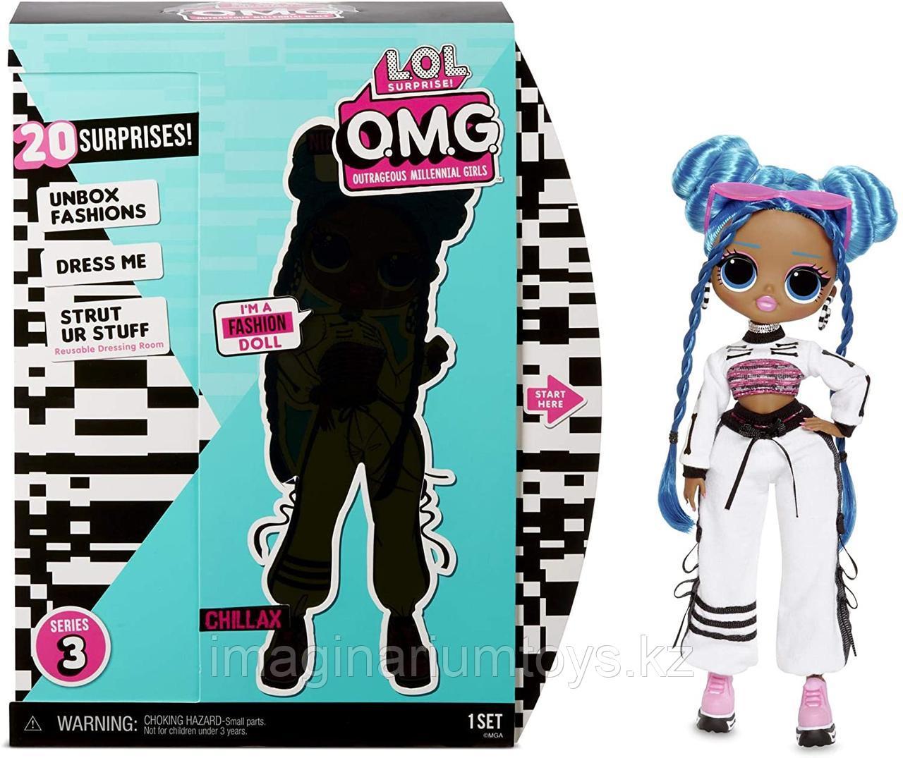 LOL Surprise OMG Chillax 3 серия Большая кукла ЛОЛ - фото 1