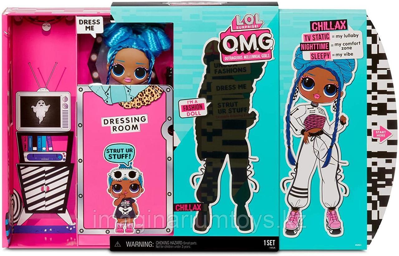 LOL Surprise OMG Chillax 3 серия Большая кукла ЛОЛ - фото 3