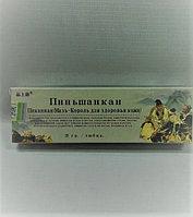 Пиньшанкан Мазь - Король для здоровья кожи, от кожных заболеваний, тюбик 20гр.