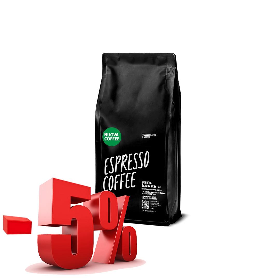 Кофе зерновой Эфиопия Валичу Вачу Нат / Ethiopia Valichu Vachu Nat / 100% арабика