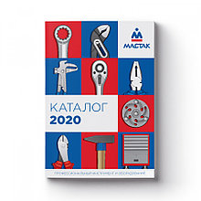"""МАСТАК Каталог """"МАСТАК - 2020"""", А4 МАСТАК ADC-201906"""