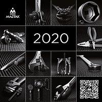 МАСТАК Календарь 2020, А2 МАСТАК ADC-201905