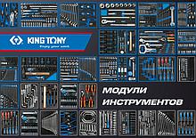 "KING TONY Буклет ""Модули инструментов"", 2019, формат А5 KING TONY ADC-201904"