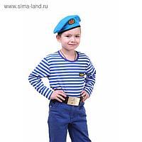 """Детский костюм военного """"ВДВ"""", тельняшка, голубой берет, ремень, рост 110 см"""