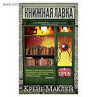 Книжная лавка. Автор: Маклей К.