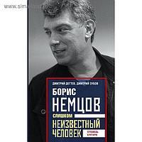 Борис Немцов. Слишком неизвестный человек. Отповедь бунтарю.. Автор: Дегтев Д., Зубов Д.