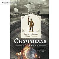 Святослав. Болгария. Автор: Гнатюк В.С., Гнатюк Ю.В.