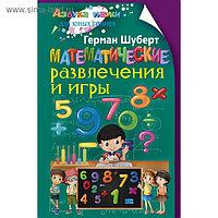 Математические развлечения и игры. Автор: Шуберт Г.