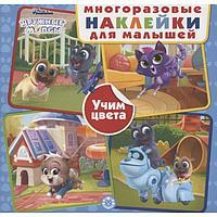 Книга с многоразовыми наклейками «Дружные мопсы. Учим цвета»