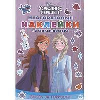 Книга с многоразовыми наклейками «Холодное сердце 2. Вновь за горизонт»