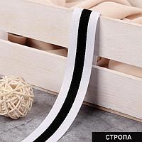 Тесьма-стропа лампас 25 мм, 10 ± 0,5 м, цвет белый/чёрный