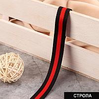 Тесьма-стропа лампас 15 мм, 10 ± 0,5 м, цвет красный/чёрный
