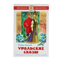 Уральские сказы. Бажов П. П.