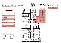 3 комнатная квартира в ЖК Arai Apartments 92.44  м², фото 1
