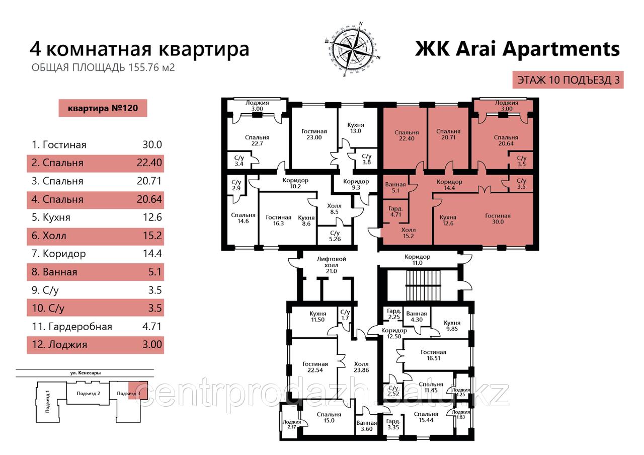 4 комнатная квартира в ЖК Arai Apartments 155.76 м²